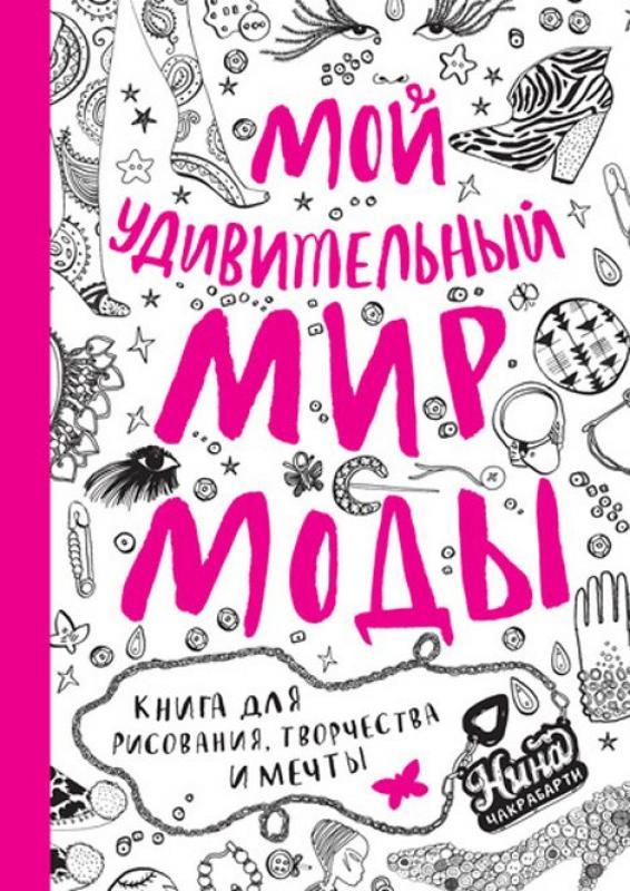 Модная обложка для книги