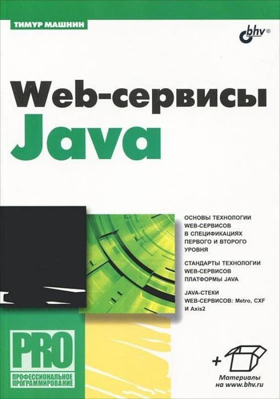 Web-Сервисы Java Машнин