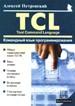 Петровский А. - Командный язык программирования TCL