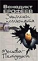 Венедикт Ерофеев. Записки психопата. Купить на Books.ru