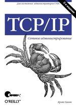 TCP/IP. Сетевое администрирование, 3-е издание