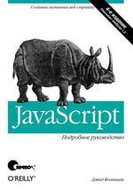 JavaScript. Подробное руководство, 4-е издание
