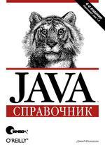 Java. Справочник, 4-е издание