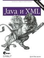 Java и XML, 2-е издание