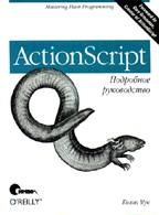 ActionScript. Подробное руководство