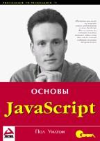 JavaScript. Основы
