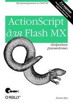 ActionScript для Flash MX. Подробное руководство, 2-е издание