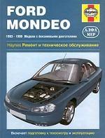 Ford Mondeo с 1992 года. Руководство по ремонту и эксплуатации автомобиля
