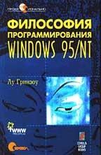 Философия программирования для Windows 95/NT