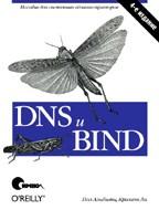 DNS и BIND, 4-е издание