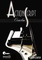 ActionScript. Основы