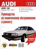 AUDI 100 1983-1991 гг. Руководство по эксплуатации, техничекому обслуживанию и ремонту