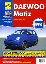 DAEWOO MATIZ c 1998 г. Руководство по эксплуатации, техническому обслуживанию и ремонту