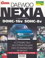 DAEWOO NEXIA c 1994г. Устройство, эксплуатация, обслуживание и ремонт