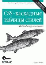 Мейер. CSS - каскадные таблицы стилей. Подробное руководство