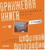 Скачать Оранжевая книга цифровой фотографии (+CD). бесплатно Рудаков Д.