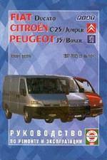 Fiat Ducato. Руководство по ремонту и эксплуатации