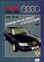 AUDI 100  1990-1994 гг. Руководство по ремонту и эксплуатации