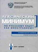Лексический минимум по русскому языку как иностранному. Элементарный уровень