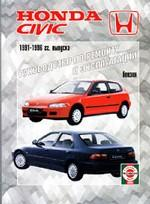 Honda Civic, модели с 1991 по 1999 года выпуска. Устройство, техническое обслуживание и ремонт