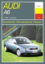 AUDI A6 1997-2001 гг. Руководство по эксплуатации, ремонту и техническому обслуживанию