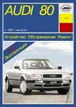 AUDI 80/90 с 1991 г/в. Устройство, обслуживание и ремонт автомобиля