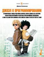 Джоэл о программировании