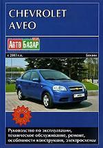 CHEVROLET AVEO 2003 г. Руководство по эксплуатации, техническое обслуживание, ремонт, особенности конструкции, электросхемы