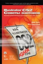 Illustrator CS2. Советы знатоков Дэйв Кросс, Мэтт Клосковски Вильямс
