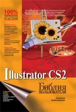 Adobe Illustrator CS2. Библия пользователя Тед Олспач, Брайан Андердал