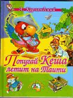 Страна Детства. Попугай Кеша летит на Таити