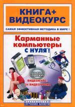 Карманные компьютеры с нуля! Книга + видеокурс