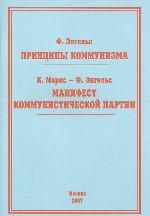 Принципы коммунизма  Энгельс Фридрих