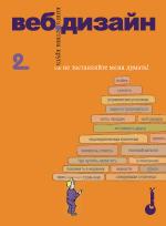 Веб-дизайн: книга Стива Круга