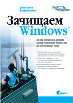 Зачищаем Windows, или как значительно ускорить работу компьютера, очистив его от накопившегося хлама, 2-е издание