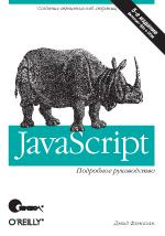 JavaScript. Подробное руководство, 5-е издание