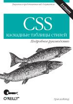 CSS - каскадные таблицы стилей. Подробное руководство, 3-е издание