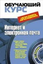Скачать Интернет и электронная почта. бесплатно Пащенко И.