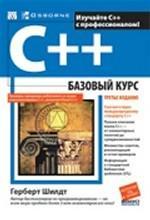 Скачать C++: базовый курс бесплатно Шилдт Г.