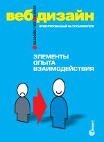 Джесс Гарретта. Веб-дизайн: книга Джесса Гарретта. Элементы опыта взаимодействия