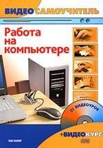 Скачать Работа на компьютере  бесплатно Сергеев С., Резников Ф.