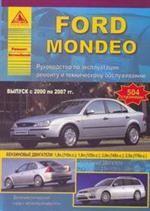 Ford Mondeo с 2002 по 2007 гг. Руководство по эксплуатации, ремонту и техническому обслуживанию