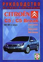 CITROEN C5 2000-2004 гг. Руководство по ремонту и эксплуатации