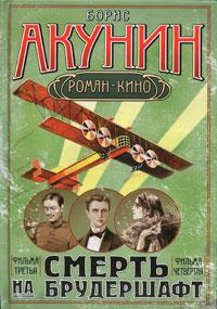 Летающий слон, роман Акунина