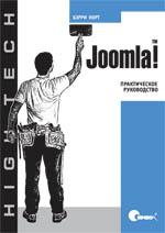 joomla-book