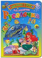 Скачать Русалочка (+ DVD) бесплатно общая редакция