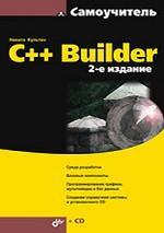 Скачать C++ Builder (+  бесплатно Культин Н.