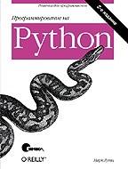 Книги по языкам программирования, не вошедшим в основные разделы