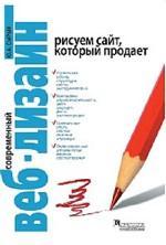 Современный веб-дизайн. Рисуем сайт, который продает : Сырых Ю. : Эта книга предназначена для начинающих веб-дизайнеров. Она описывает основные правила и тонкости дизайнерской работы на всех этапах...