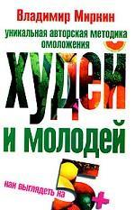Скачать Худей и молодей. бесплатно Миркин В.И.
